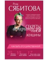 Картинка к книге АСТ - Секреты умной женщины: как быть его единственной