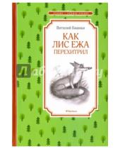 Картинка к книге Валентинович Виталий Бианки - Как Лис Ежа перехитрил