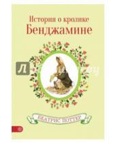 Картинка к книге Беатрис Поттер - История о кролике Бенджамине