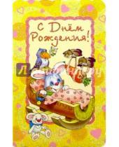 Картинка к книге Открыткин и К - 5Т-009/День рождения/открытка вырубка двойная