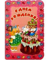 Картинка к книге Открыткин и К - 5Т-010/День рождения/открытка вырубка двойная