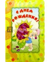 Картинка к книге Открыткин и К - 5Т-014/День рождения/открытка вырубка двойная