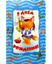 Картинка к книге Открыткин и К - 5Т-015/День рождения/открытка вырубка двойная