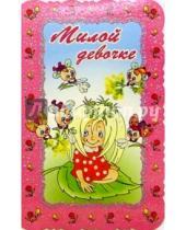 Картинка к книге Открыткин и К - 5Т-016/Милой девочке/открытка вырубка двойная