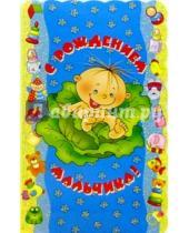 Картинка к книге Открыткин и К - 5Т-019/Рождение мальчика/открытка-вырубка двойная