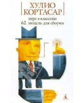 Картинка к книге Хулио Кортасар - Игра в классики; 62. Модель для сборки: Романы