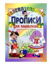 Картинка к книге Леонидовна Инна Бельская - Увлекательные прописи для малышей: Для детей дошкольного возраста.