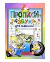 Картинка к книге Леонидовна Инна Бельская - Прописи-азбука для малышей: для детей дошкольного возраста.