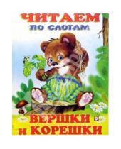 Картинка к книге Читаем по слогам - Читаем по слогам: Вершки и корешки