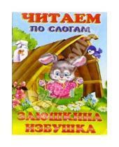 Картинка к книге Читаем по слогам - Читаем по слогам: Заюшкина избушка