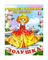 Картинка к книге Читаем по слогам - Читаем по слогам: Золушка