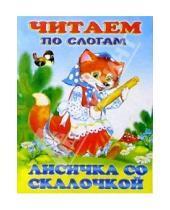 Картинка к книге Читаем по слогам - Читаем по слогам: Лисичка со скалочкой