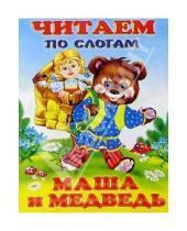 Картинка к книге Читаем по слогам - Читаем по слогам: Маша и Медведь