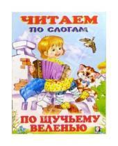 Картинка к книге Читаем по слогам - Читаем по слогам: По щучьему веленью