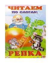 Картинка к книге Читаем по слогам - Читаем по слогам: Репка