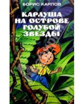 Картинка к книге Борис Карлов - Карлуша на острове Голубой Звезды