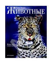 Картинка к книге Стив Блум - Животные. Живая природа глазами фотографа