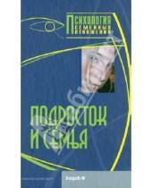 Картинка к книге Яковлевич Даниил Райгородский - Подросток и семья. Хрестоматия