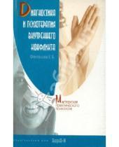 Картинка к книге Борисовна Елена Фанталова - Диагностика и психотерапия внутреннего конфликта