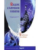 Картинка к книге Е.Т. Смирнова - Введение в религиозную психологию. Учебное пособие