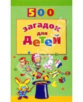 Картинка к книге 500 - 500 загадок для детей