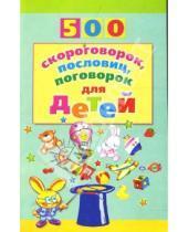 Картинка к книге 500 - 500 скороговорок, пословиц, поговорок