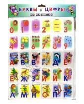 Картинка к книге РИК Русанова - Буквы и цифры на магнитах (60 элементов)