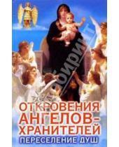 Картинка к книге Ильдарович Ренат Гарифзянов - Откровения Ангелов-Хранителей: Переселение душ
