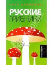 Картинка к книге Алла Драбкина - Русские грибники