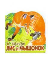 Картинка к книге Валентинович Виталий Бианки - Лис и мышонок