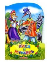 Картинка к книге Дрофа - Лиса и журавль