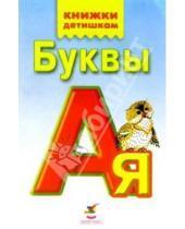 Картинка к книге Дрофа - Буквы (книжка-раскладушка)