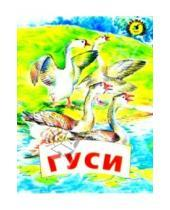 Картинка к книге Дмитриевич Константин Ушинский - Гуси