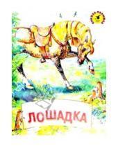 Картинка к книге Дмитриевич Константин Ушинский - Лошадка