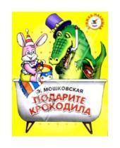 Картинка к книге Эфраимовна Эмма Мошковская - Подарите крокодила