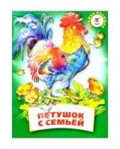 Картинка к книге Дмитриевич Константин Ушинский - Петушок с семьей