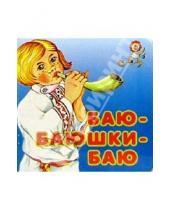 Картинка к книге Дрофа - Баю-баюшки-баю/картонка