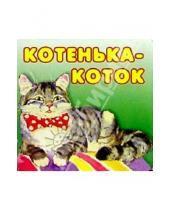 Картинка к книге Дрофа - Котенька-коток
