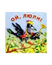 Картинка к книге Дрофа - Ой, люли/картонка
