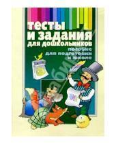 Картинка к книге Леонидовна Инна Бельская - Тесты и задания для дошкольников: Пособие для подготовки к школе