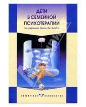 Картинка к книге Семейная психология - Дети в семейной психотерапии. Практическая работа и профессиональное обучение