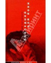 """Картинка к книге Идо Нетаниягу - Последний бой Йони (Операция """"Энтеббе"""")"""