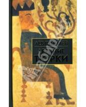 Картинка к книге Николаевич Лев Гумилев - Древние тюрки