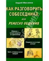 Картинка к книге Маркович Андрей Максимов - Как разговорить собеседника, или ремесло общения