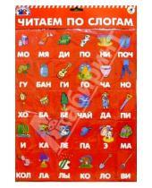 Картинка к книге Игры на магнитах - Читаем по слогам