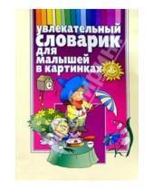 Картинка к книге Леонидовна Инна Бельская - Увлекательный словарик для малышей в картинках