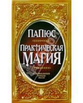Картинка к книге Папюс - Практическая магия