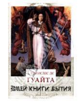 Картинка к книге дэ Станислас Гуайта - Очерки о проклятых науках. У порога тайны. Храм Сатаны