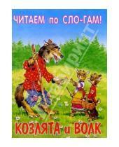 Картинка к книге Читаем по слогам - Козлята и волк
