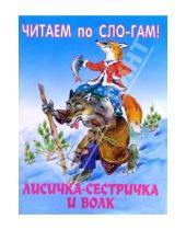 Картинка к книге Читаем по слогам - Лисичка-сестричка и волк